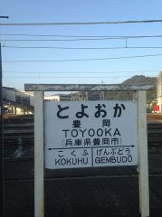 A Japanese National Railways sign at Toyooka Station, Hyōgo Prefecture, employing a mix of romanization systems. Wikimedia Commons