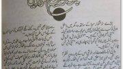Novels Of Farhat Ishtiaq